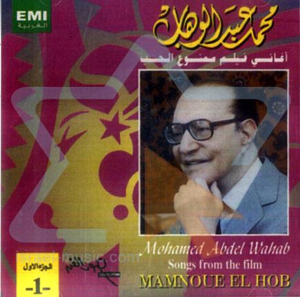 Mamnoue el Hob - Vol. 1 by Mohamed Abdel Wahab