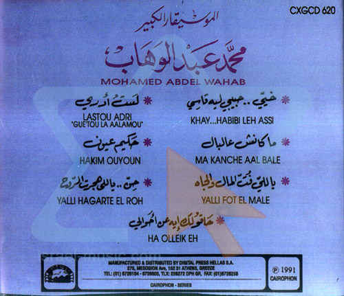 Mohamed Abdel Wahab - Vol. 14 by Mohamed Abdel Wahab