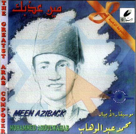 Mohamed Abdel Wahab - Vol. 15 by Mohamed Abdel Wahab
