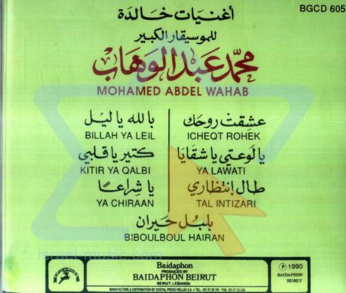 Mohamed Abdel Wahab - Vol. 13 by Mohamed Abdel Wahab