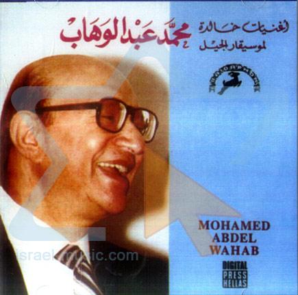 Mohamed Abdel Wahab - Vol. 20 by Mohamed Abdel Wahab