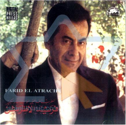 Farid el Atrache 13 by Farid el Atrache