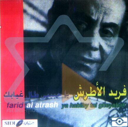 Farid el Atrache 12 Par Farid el Atrache