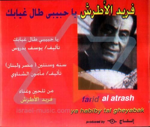 פאריד אל אטארש 12 - פאריד אל אטראש