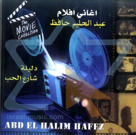 The Movie Collection - Vol. 3 by Abdel Halim Hafez