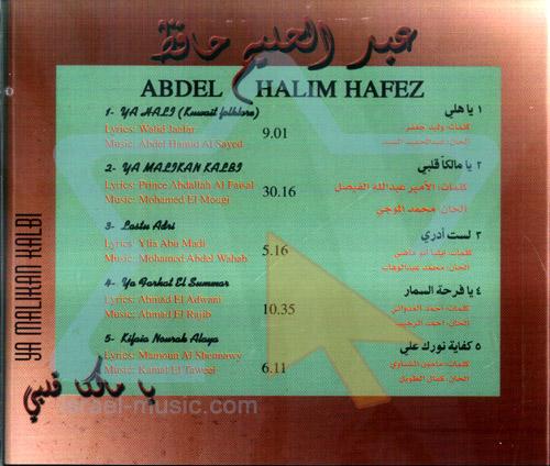 Ya Malikan Kalbi by Abdel Halim Hafez