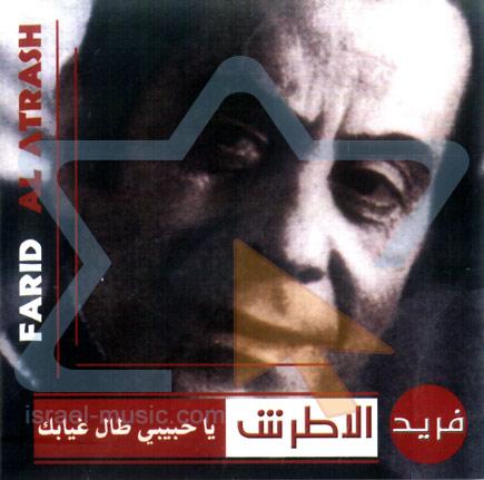 Farid el Atrache 11 by Farid el Atrache