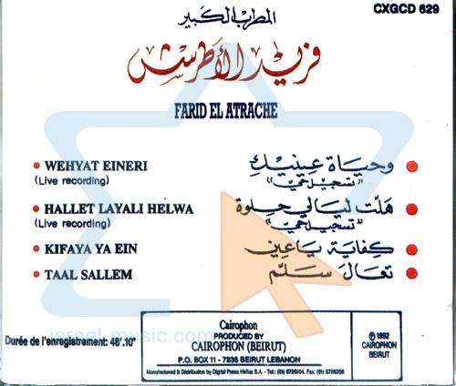 Wehyat Eineiki Par Farid el Atrache