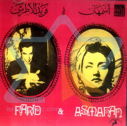 Farid and Asmahan 2 by Farid el Atrache