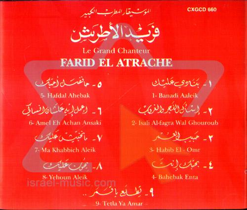 Farid el Atrache 17 by Farid el Atrache