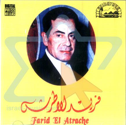 Farid el Atrache 14 by Farid el Atrache