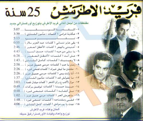 פאריד אל אטארש 16 - פאריד אל אטראש