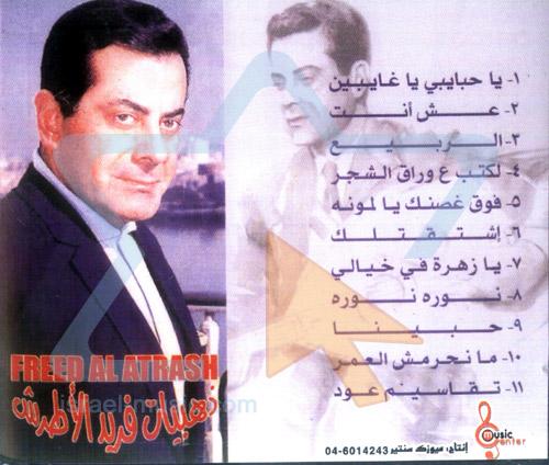 Farid el Atrache 18 Por Farid el Atrache