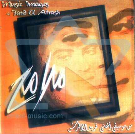 Music Images of Farid el Atrache by Waleed