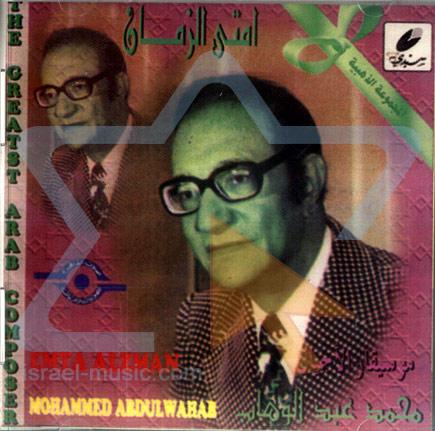 Mohamed Abdel Wahab - Vol. 22 by Mohamed Abdel Wahab
