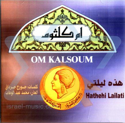 Oum Kolthoom - Hathehi Lailati - Vol.14 Par Oum Kolthoom