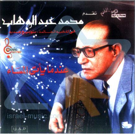 Mohamed Abdel Wahab - Vol. 23 by Mohamed Abdel Wahab