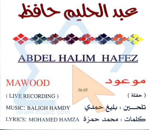 Mawood Par Abdel Halim Hafez
