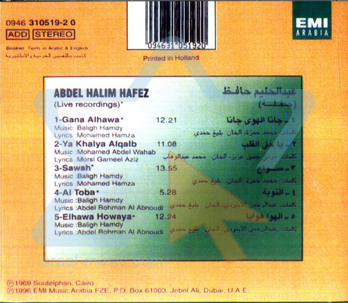 Abdel Halim Hafez 4 by Abdel Halim Hafez