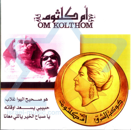 Oum Kolthoom - Vol. 13 by Oum Kolthoom