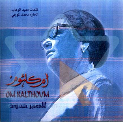 Oum Kolthoom - Vol. 12 by Oum Kolthoom