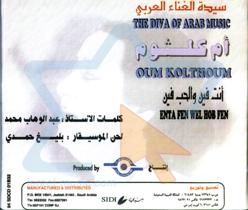 The Diva of Arab Music - Enta Fen Wel Hob Fen by Oum Kolthoom