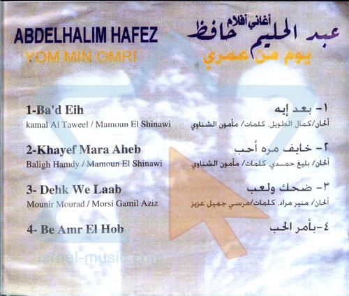 The Movie Collection - Vol. 6 by Abdel Halim Hafez