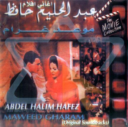 The Movie Collection - Vol. 4 by Abdel Halim Hafez