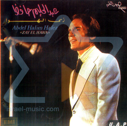Zay el Hawa by Abdel Halim Hafez