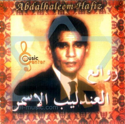 Abdel Halim Hafez 3 by Abdel Halim Hafez