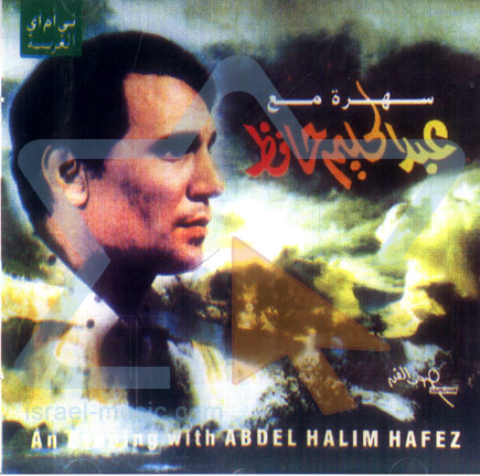 An Evening with Abdel Halim Hafez 2 by Abdel Halim Hafez