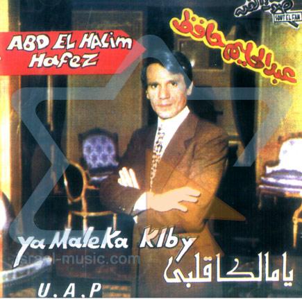 Abdel Halim Hafez 7 by Abdel Halim Hafez