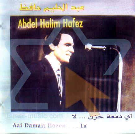 Abdel Halim Hafez 8 by Abdel Halim Hafez