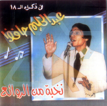 Abdel Halim Hafez 6 by Abdel Halim Hafez