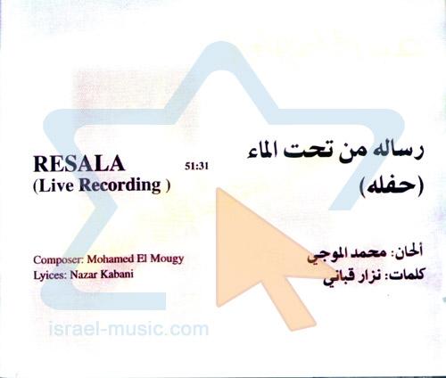 Resala by Abdel Halim Hafez