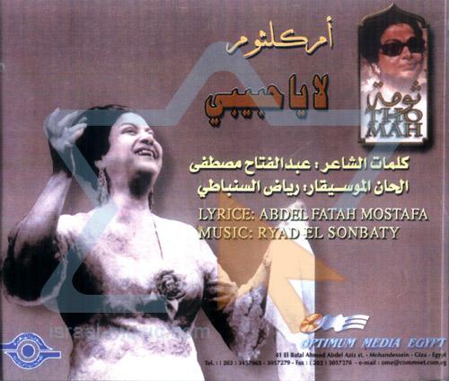 La Yahabiby by Oum Kolthoom