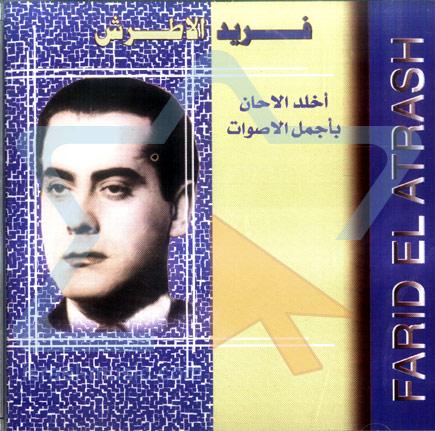 Farid el Atrache 15 Par Farid el Atrache