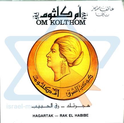 Hagartak - Rak el Habibe Par Oum Kolthoom
