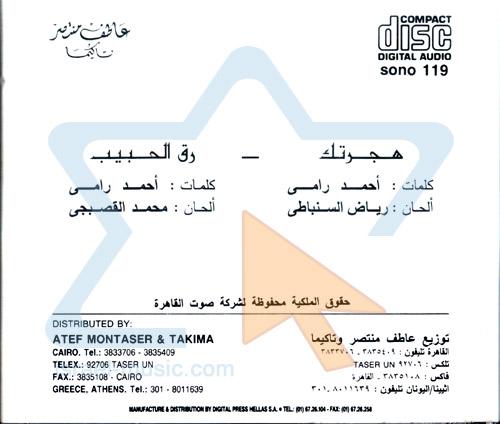 Hagartak - Rak el Habibe by Oum Kolthoom