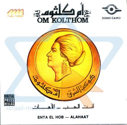 Enta el Hob - Alahaat by Oum Kolthoom