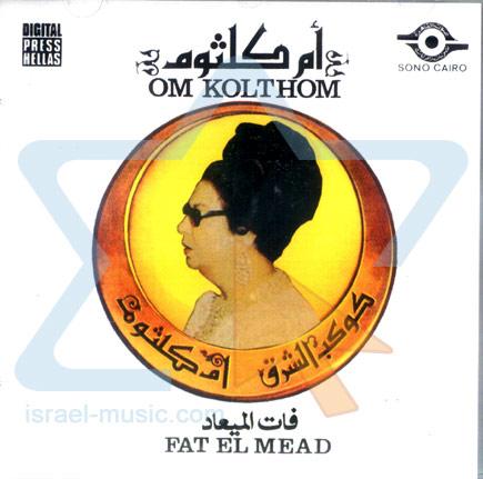 Fat el Mead by Oum Kolthoom