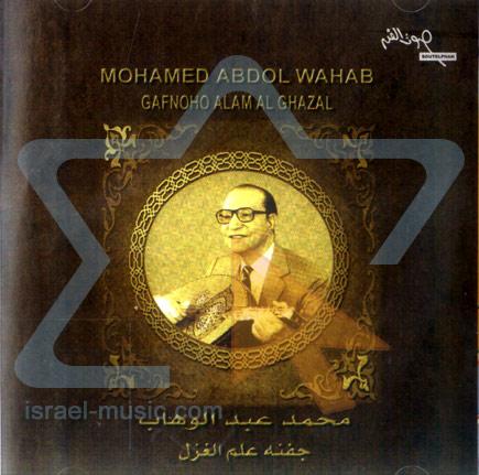Mohamed Abdel Wahab - Vol. 11 by Mohamed Abdel Wahab