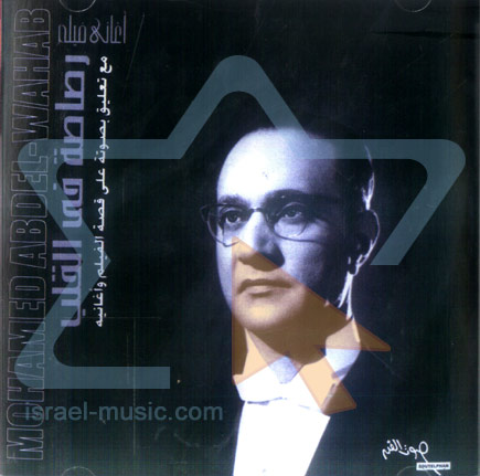 Mohamed Abdel Wahab - Vol. 12 by Mohamed Abdel Wahab