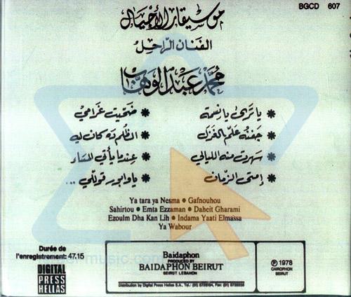 Mohamed Abdel Wahab - Vol. 9 by Mohamed Abdel Wahab