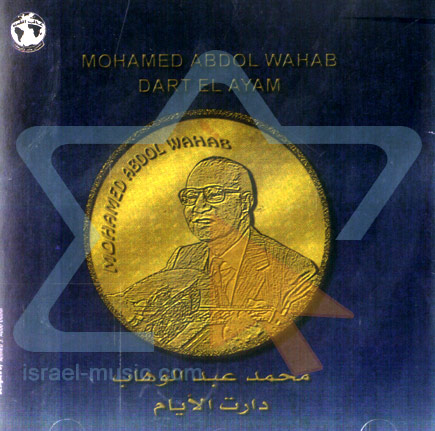 Mohamed Abdel Wahab - Vol. 10 by Mohamed Abdel Wahab