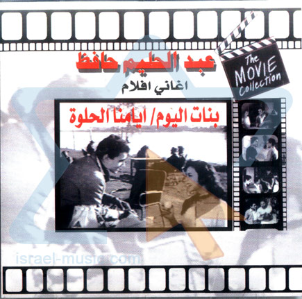 The Movie Collection - Vol. 2 by Abdel Halim Hafez