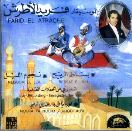 Farid el Atrache 10 - Farid el Atrache