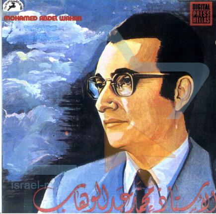 Mohamed Abdel Wahab - Vol. 16 by Mohamed Abdel Wahab