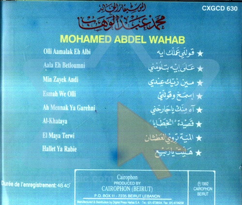 Mohamed Abdel Wahab - Vol. 17 by Mohamed Abdel Wahab
