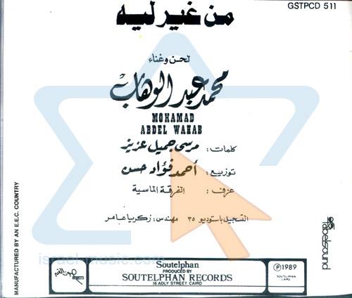 Mohamed Abdel Wahab - Vol. 18 by Mohamed Abdel Wahab